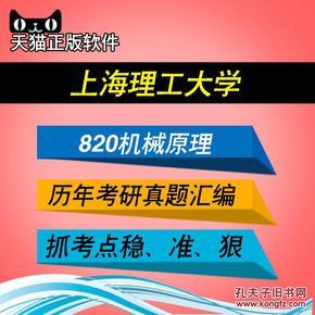 上海理工大学820机械原理历年考研真题汇编上海理工