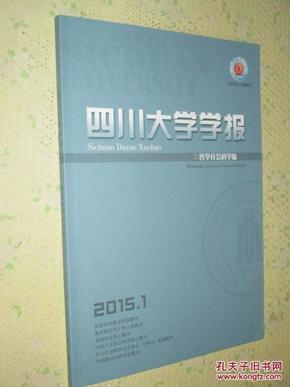 四川大学学报   2015年第1期    哲学社会科学版