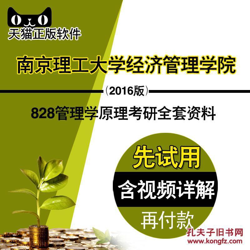 【图】2016年南京理工大学828管理学原理考研全套