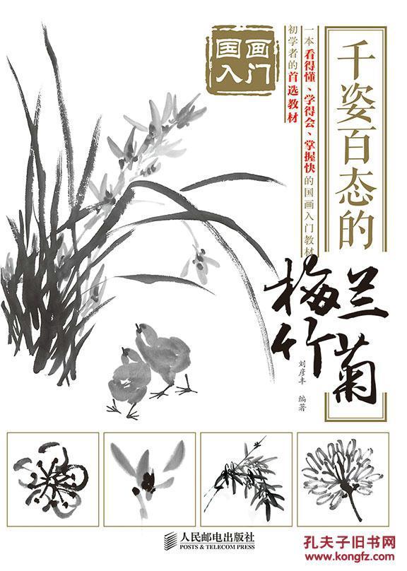 国画入门 姿态的梅兰竹菊图片