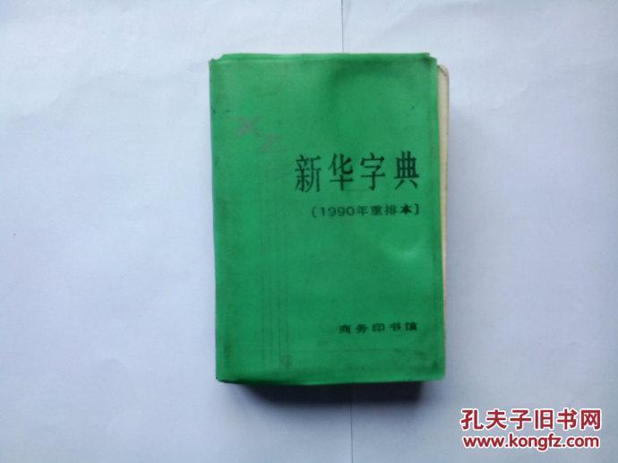 新华字典_新华字典