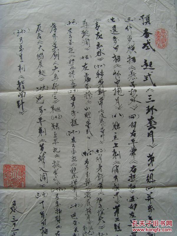 王存秀:书法:三十三式太极剑谱图片
