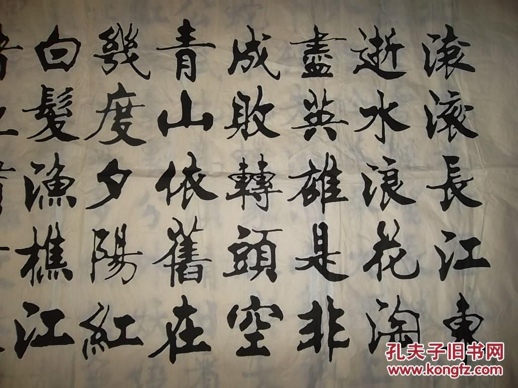 滚滚长江东逝水书法图片