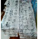 中国实力派书画家 李波泉号丑石 书法条幅两张