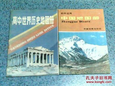 高中世界历史地图册,中国地图册