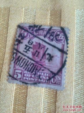 中华民国帆船邮票 明信片 日本寄回中国原信件