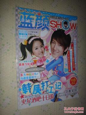 蓝颜SHOW  2008年第10 期   创刊号