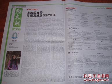 上海散文诗寻根及发展现状管窥,湖州晚报南太湖散文诗,特邀主编萧风,《欧洲剪影》(九章)、上海的表情》(选章)、《分裂》(外二章),