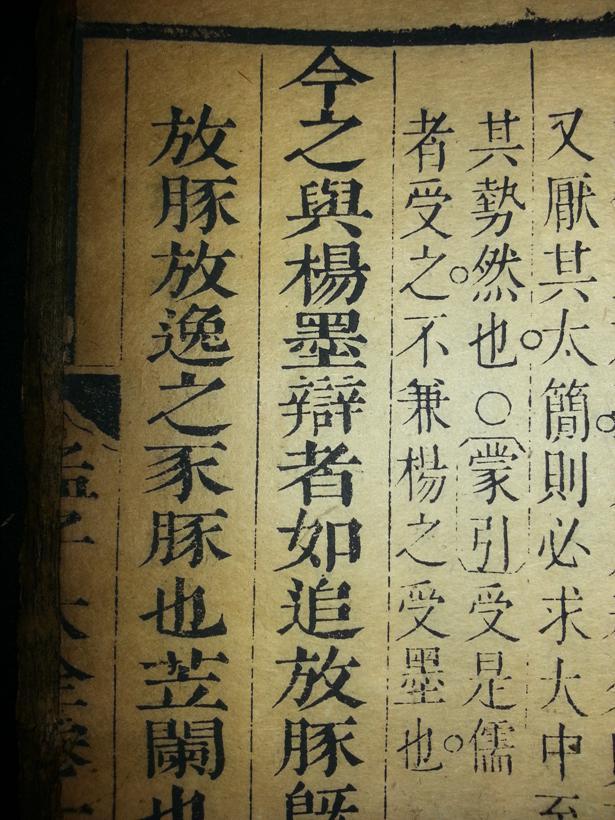 罕见,明末清初大开本《孟子》一册,宋体字,写刻极精 拍品编号图片