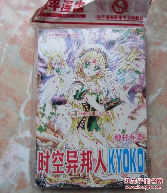 时空异邦人kyoko_时空异邦人kyoko 全一册