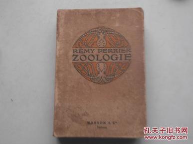COURS ÉLÉMENTAIRE DE ZOOLOGIE(原版法文医学书 有插图)1929年