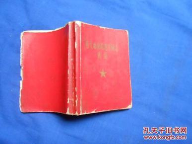 毛主席和林彪等同志讲话(少见的毛边本)(第一页有撕口)内有少量划痕
