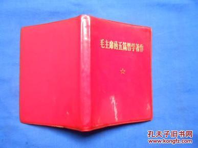 毛主席的五篇哲学著作(红塑料封)(内有1页毛主席像 1页林彪题词  64开 红塑封)1版3印 扉页有公章和签名