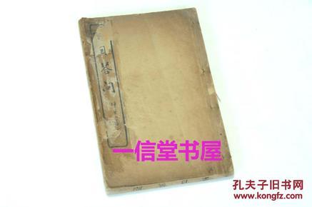 《书目答问》1册全  民国11年 线装 白纸 扫叶山房