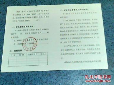 财税收藏:2000年富阳市农业税纳税通知书(32开盖富阳市财政局新登财政