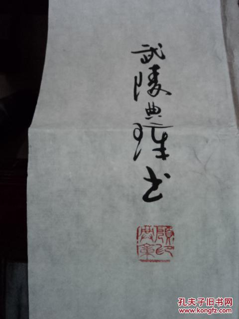 哥哥谢囹�a_(第一幅)著名书法家:顾典章(璋)书法作品(被誊为国礼的书法)