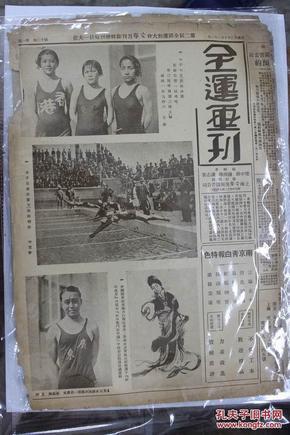 文华-第二届全运会画刊(第12期)