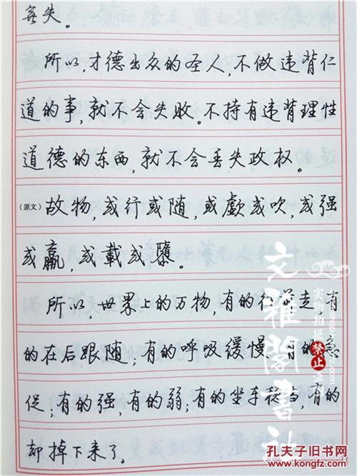 启功行书字体下载图片图片