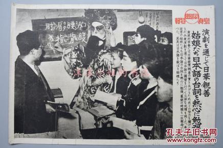侵华史料《日军占领下的广东 演剧的姑娘用日语勉强的说着台词》同盟写真特报 新闻宣传页老照片 写真同盟通信社发行 1941年2月21日  广东共荣会为表示日华亲善  图为演员姑娘们努力的练习着日语的台词