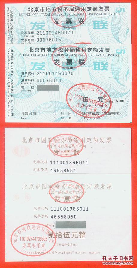 北京市地方税务局通用定额发票,北京市国家税务局通用