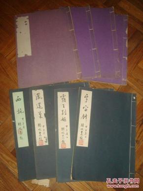 杨畹农题签手写本、定稿本,都是出版过的,保真,共8册,详见描述
