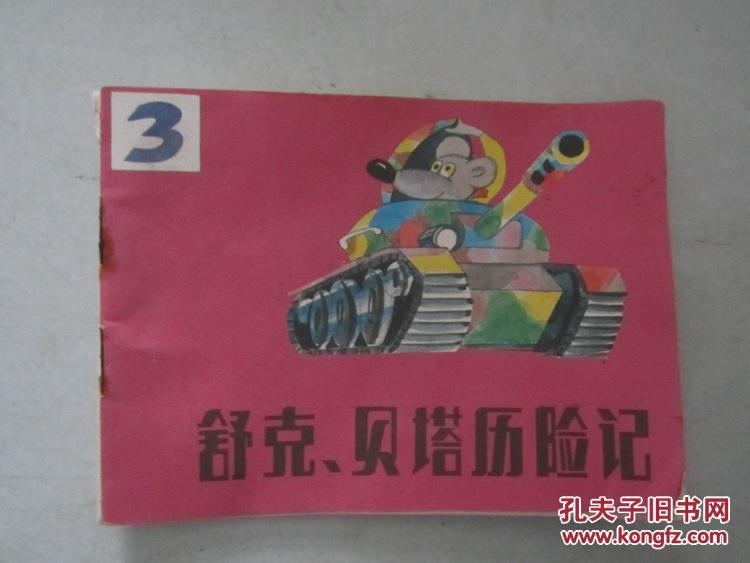 舒克贝塔历险记续集_舒克.贝塔历险记(三)