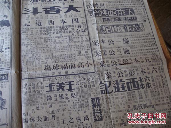 图新闻报本埠附刊