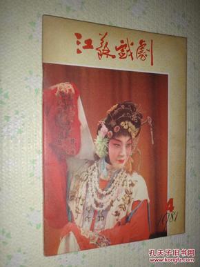 江苏戏剧  1981年第4期