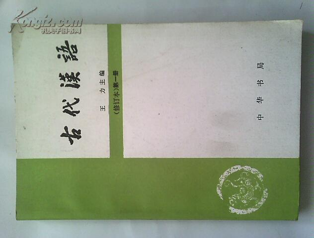 【图】《古代汉语》(修订本)第一册图片