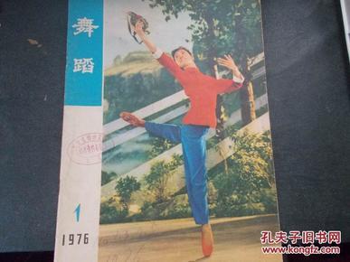 舞蹈(1976创刊号)