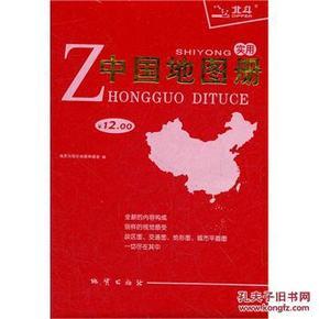 中国地图册 实用