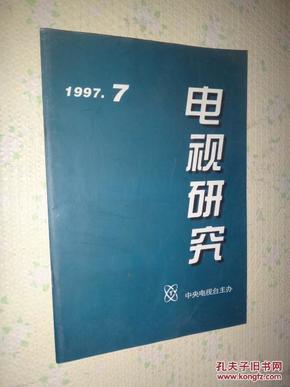 电视研究   1997年第7期     中央电视台主办