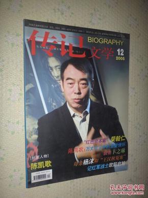 传纪文学   2005年第12期      陈凯歌  封面人物