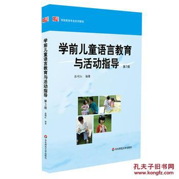 【图】学前儿童语言教育与活动指导