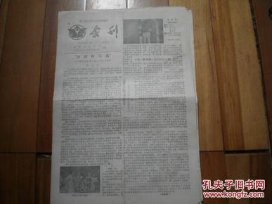 第二届江西玉茗花戏剧节会刊 南昌版第一期