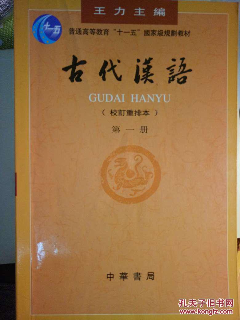 【图】古代汉语 王力 第一册图片