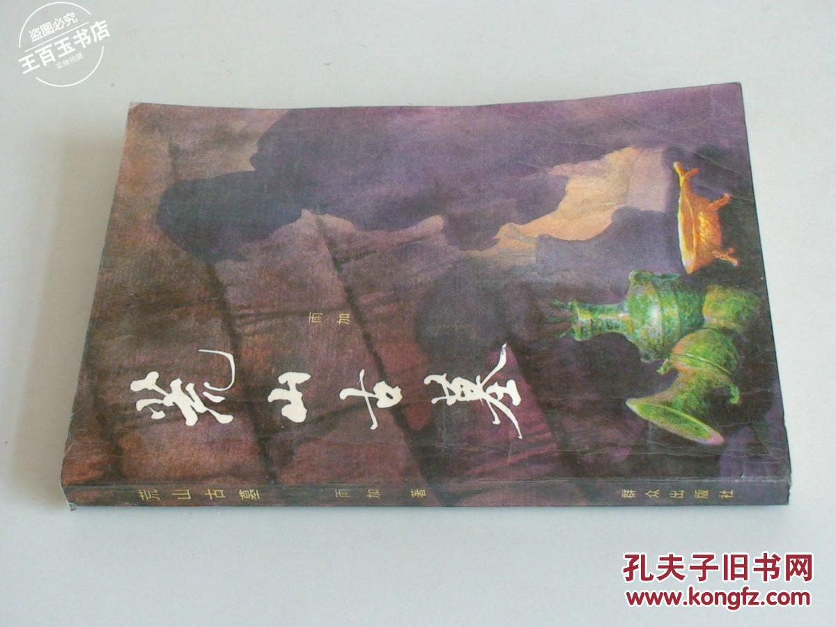 【图】荒山古墓_价格:5图片