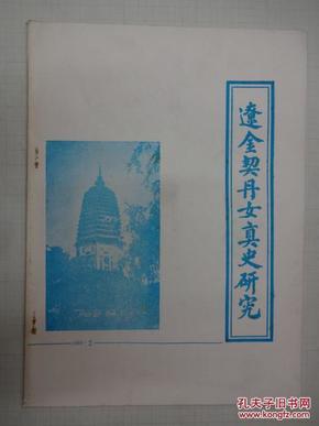 辽金契丹女真史研究(1989.2总第28期)