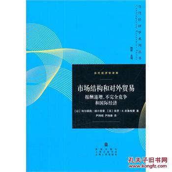 【图】市场结构和对外贸易