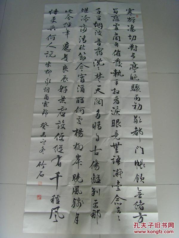 竹石:书法:《雨霖铃·寒蝉凄切》 宋 柳永 (世界华人书法家协会荣誉图片