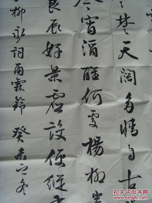 竹石:书法:《雨霖铃·寒蝉凄切》 宋 柳永 (世界华人书法家协会荣誉主图片