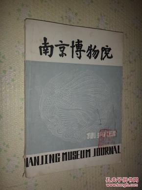 南京博物院   1985年第8期