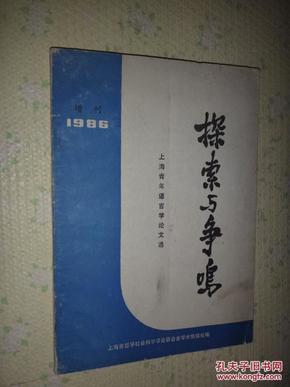 探索与战争   1986年十二月      增刊