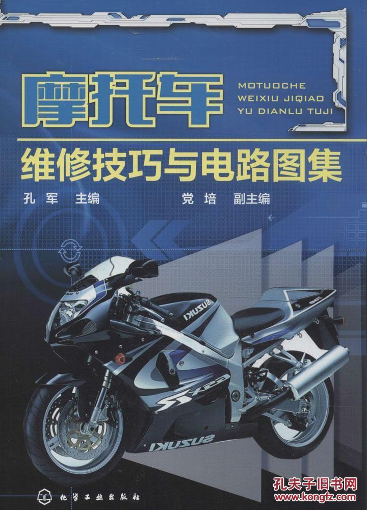 【图】摩托车维修技巧与电路图集