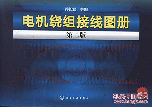 【图】电机绕组接线图册(第2版)