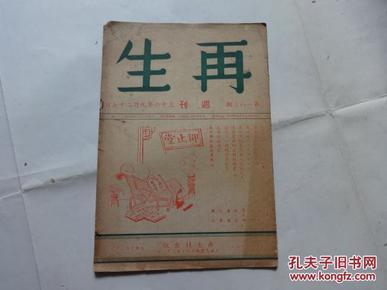 民国36年版《再生》周刊第138期(有介绍苏中解放区的文章)