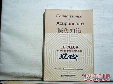 Connaissance de I Acupuncture 针灸知识(法文版)小16开本