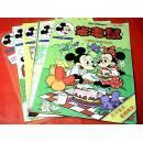 《米老鼠》1993年1-12
