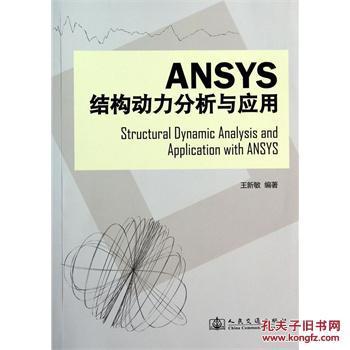 【图】ansys结构动力分析与应用