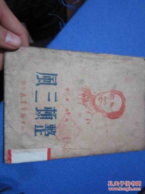 1946年【整顿三风】毛泽东著   A9